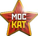 МосКат