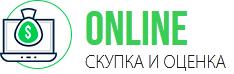 online скупка и оценка